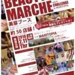 BEAUTY  MARCHE ~ビューティーマルシェ~参加します!!