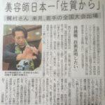 4月9日(土)西日本新聞に掲載していただきました。