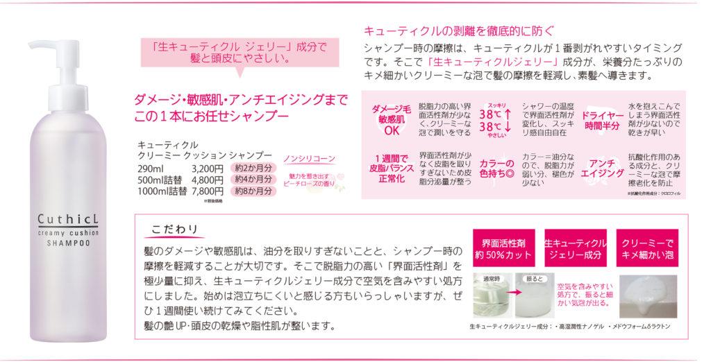 shampooshousai21